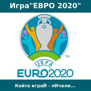 лого игра евро 20202